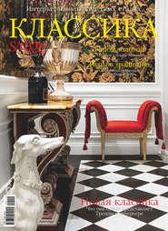 SALON de LUXE. Спецвыпуск журнала SALON-interior. №1\/2019