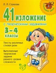 41 изложение с творческими заданиями. 3-4 классы