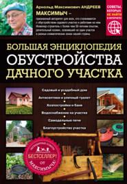 Большая энциклопедия обустройства дачного участка