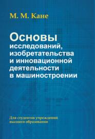 Основы исследований, изобретательства и инновационной деятельности в машиностроении