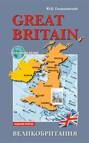 Great Britain. Пособие по страноведению для школьников