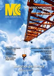 Металлоснабжение и сбыт №5\/2012