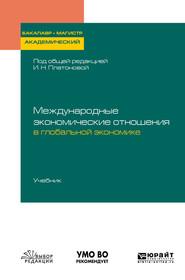 Международные экономические отношения в глобальной экономике. Учебник для бакалавриата и магистратуры