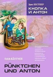 Pünktchen und Anton \/ Кнопка и Антон. Книга для чтения на немецком языке