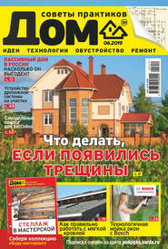 Журнал «Дом» №06\/2019