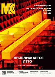 Металлоснабжение и сбыт №05\/2019