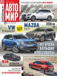 АвтоМир №24\/2019