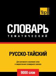 Русско-тайский тематический словарь. 9000 слов