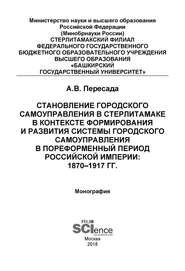 Становление городского самоуправления в Стерлитамаке в контексте формирования и развития системы городского самоуправления в пореформенный период Российской империи: 1870–1917 гг.