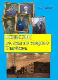 Нобели: взгляд из старого Тамбова
