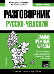Чешский разговорник и краткий словарь 1500 слов