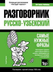 Узбекский разговорник и краткий словарь 1500 слов