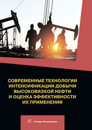 Современные технологии интенсификации добычи высоковязкой нефти и оценка эффективности их применения