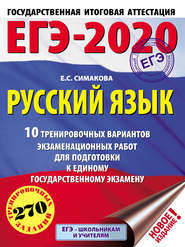 ЕГЭ-2020. Русский язык. 10 тренировочных вариантов экзаменационных работ для подготовки к единому государственному экзамену
