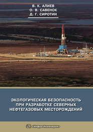 Экологическая безопасность при разработке северных нефтегазовых месторождений