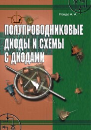Полупроводниковые диоды и схемы с диодами