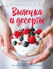 Кухарочка Ви. Выпечка и десерты