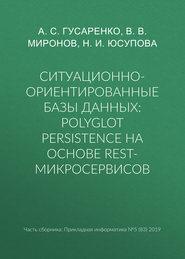 Ситуационно-ориентированные базы данных: polyglot persistence на основе REST-микросервисов