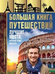 Большая книга путешествий