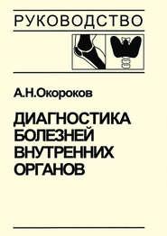 Диагностика болезней внутренних органов. Книга 3. Диагностика болезней эндокринной системы