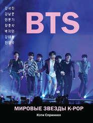 BTS. Мировые звезды K-POP