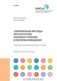 Современные методы металлургии, машиностроения и материаловедения. Технология минерального сырья