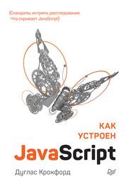Как устроен JavaScript (pdf+epub)