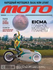 Журнал «Мото» №12\/2019