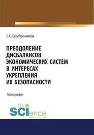 Преодоление дисбалансов экономических систем в интересах укрепления их безопасности