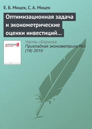 Оптимизационная задача и эконометрические оценки инвестиций из прибыли в российской экономике