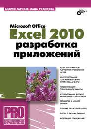 Microsoft Office Excel 2010: разработка приложений