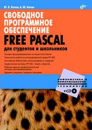 Свободное программное обеспечение. FREE PASCAL для студентов и школьников