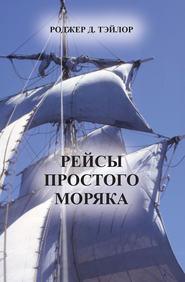 Рейсы простого моряка