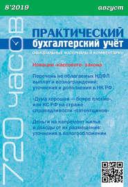 Практический бухгалтерский учёт. Официальные материалы и комментарии (720 часов) №8\/2019