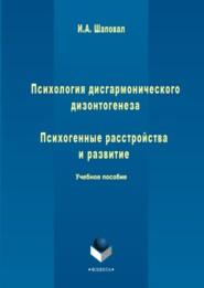 Психология дисгармонического дизонтогенеза. Часть 2. Психогенные расстройства и развитие