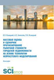 Массовая оценка и сценарное прогнозирование рыночной стоимости городской недвижимости на основе технологии нейросетевого моделирования