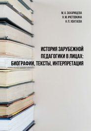 История зарубежной педагогики в лицах: биографии, тексты, интерпретация