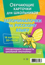Запоминалочки по русскому языку. 16 карточек