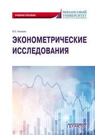 Эконометрические исследования