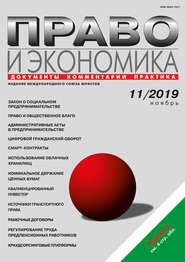 Право и экономика №11\/2019