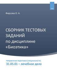 Сборник тестовых заданий по дисциплине «Биоэтика». Направление подготовки (специальности): 31.05.01 – лечебное дело