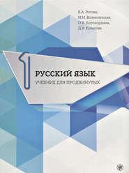 Русский язык. Учебник для продвинутых. Выпуск 1