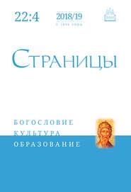 Страницы: богословие, культура, образование. Том 22. Выпуск 4