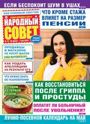 Народный совет №18\/2020