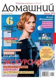 Домашний Журнал 10-2020