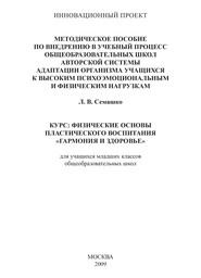Методическое пособие по внедрению в учебный процесс общеобразовательных школ авторской системы адаптации организма учащихся к высоким психоэмоциональным и физическим нагрузкам. Курс: Физические основы пластического воспитания «Гармония и здоровье». Для учащихся младших классов общеобразовательных школ