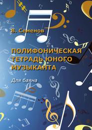 Полифоническая тетрадь юного музыканта. Для баяна