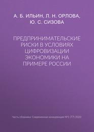 Предпринимательские риски в условиях цифровизации экономики на примере России