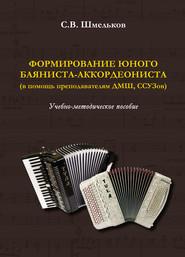Формирование юного баяниста-аккордеониста (в помощь преподавателям ДМШ, ССУЗов)