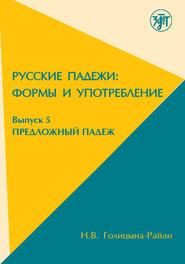 Русские падежи: Формы и употребление. Выпуск 5. Предложный падеж